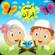 اپلیکیشن آموزش قرآن