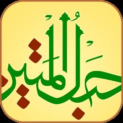اپلیکیشن قرآن صوتی حبل المتین