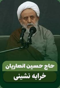 جاج حسین انصاریان