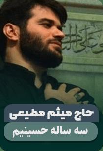 حاج میثم مطیعی